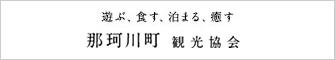 那珂川町観光協会