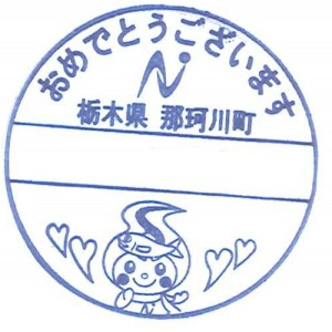 nakachan-stamp