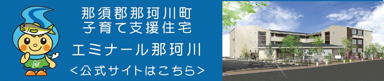 エミナール那珂川(那珂川郡那珂川町子育て支援住宅)